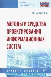 Методы и средства проектирования информационных систем : учебное пособие