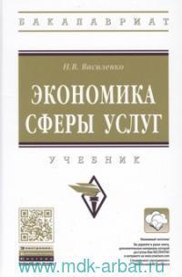 Экономика сферы услуг : учебник