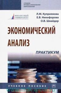 Экономический анализ : практикум : учебное пособие