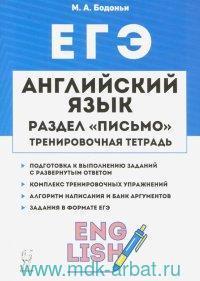 Английский язык. ЕГЭ : раздел «Письмо» : тренировочная тетрадь : 10-11-й классы : учебное пособие