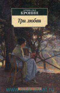 Три любви : роман