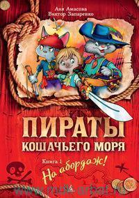 Пираты Кошачьего моря. Кн.1 На абордаж! : повесть