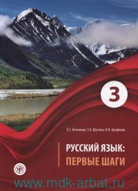Русский Язык : Первые Шаги. Ч. 3 : учебное пособие