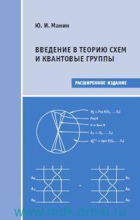 Введение в теорию схем и квантовые группы