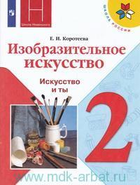 Изобразительное искусство. Искусство и ты : 2-й класс : учебник для общеобразовательных организаций (Школа Неменского. ФГОС)