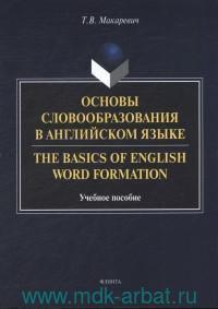 Основы словообразования в английском языке. The Basics of English Word Formation : учебное пособие для вузов