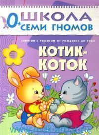 Котик-коток : занятия с ребенком от рождения до года : 1-й год