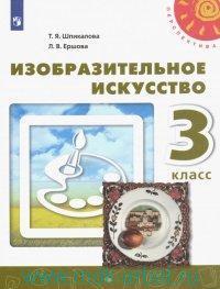 Изобразительное искусство : 3-й класс : учебник для общеобразовательных организаций (ФГОС)