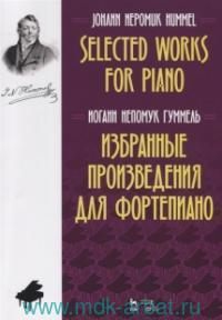 Избранные произведения для фортепиано : ноты = Selected Works for Piano : Sheet Music