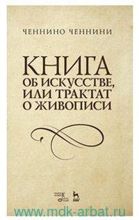Книга об искусстве, или Трактат о живописи : учебное пособие