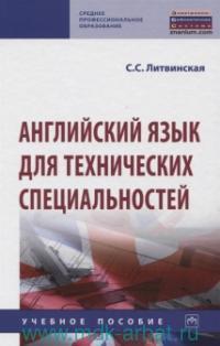 Английский язык для технических специальностей : учебное пособие