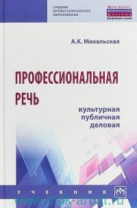 Профессиональная речь : культурная, публичная, деловая : учебник