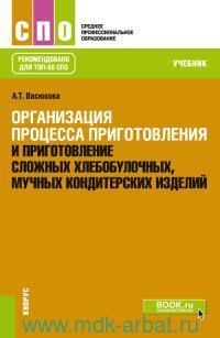 Организация процесса приготовления и приготовление сложных хлебобулочных, мучных кондитерских изделий : учебник