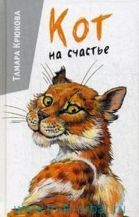 Кот на счастье : юмористическая повесть