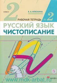 Русский язык : Чистописание : 2-й класс : рабочая тетрадь №2 (ФГОС)