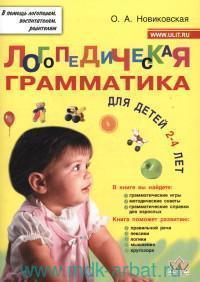 Логопедическая грамматика для детей : пособие для занятий с детьми 2-4 лет