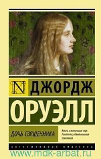 Дочь священника : роман