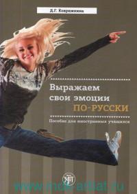 Выражаем свои эмоции по-русски : пособие для иностранных учащихся