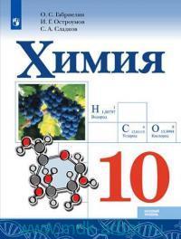 Химия : 10-й класс : базовый уровень : учебник для общеобразовательных организаций (ФГОС)