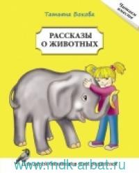 Рассказы о животных : книга для чтения : для детей-билингвов и их родителей