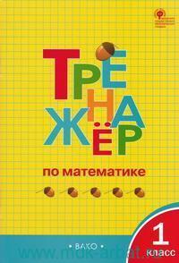 Тренажёр по математике : 1-й класс : к учебникам М. И. Моро и др. (М.: Просвещение) (соответствует ФГОС)