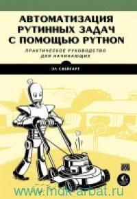 Автоматизация рутинных задач с помощью Python : практическое руководство для начинающих