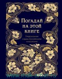 Погадай на этой книге : предсказания судьбы российскими классиками
