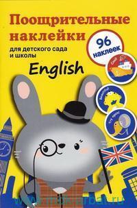 Поощрительные наклейки для детского сада и школы : English : 96 наклеек