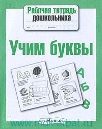 Учим буквы : рабочая тетрадь дошкольника