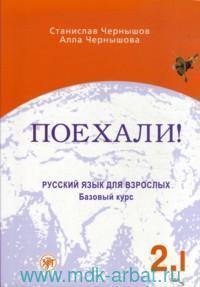 Поехали! Русский язык для взрослых : базовый курс. Ч.2. В 2 т. Т.1