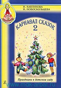 Карнавал сказок. Праздники в детском саду. Вып.2 : пособие для музыкальных руководителей детских дошкольных учреждений