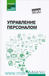 Управление персоналом : учебное пособие (ФГОС)