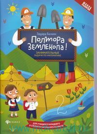 Полтора землекопа! Занимательные задачи по математике : для учащихся младшего и среднего школьного возраста