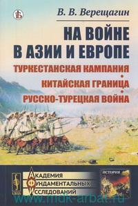 На войне в Азии и Европе : туркестанская кампания, китайская граница, русско-турецкая война