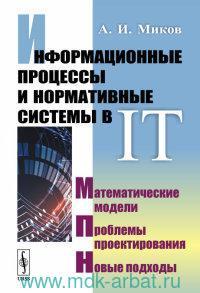 Информационные процессы и нормативные системы в IT : Математические модели. Проблемы проектирования. Новые подходы