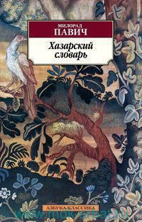 Хазарский словарь : роман-лексикон в 100 000 слов. Мужская версия
