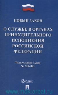 Новый закон «О службе в органах принудительного исполнения РФ : Федеральный закон №328-ФЗ
