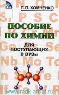 Пособие по химии для поступающих в ВУЗы