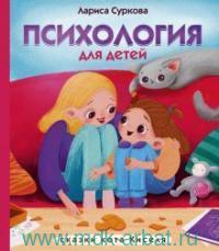 Психология для детей : сказки кота Киселя