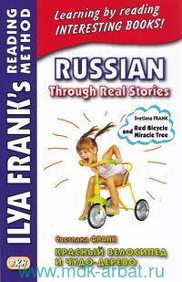 Красный велосипед и чудо-дерево = Russian Through Real Stories. Red Bicycle and Miracle Tree