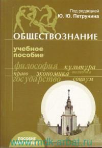 Обществознание : учебное пособие для абитуриентов