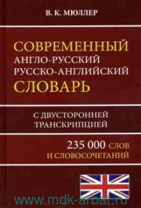 Современный англо-русский русско-английский словарь : 235 000 слов и словосочетаний с двусторонней транскрипцией