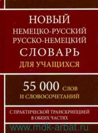 Новый немецко-русский русско-немецкий словарь для учащихся : 55 000 слов и словосочетаний с практической транскрипцией в обеих частях