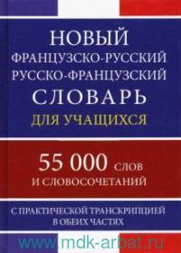 Новый французско-русский, русско-французский словарь для учащихся : 55 000 слов и словосочетаний с практической транскрипцией в обеих частях