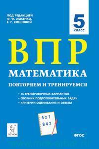 Математика : 5-й класс : ВПР : повторяем и тренируемся : 15 тренировочных вариантов : учебно-методическое пособие (ФГОС)