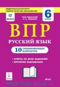 Русский язык : ВПР : 6-й класс : 10 тренировочных вариантов : учебное пособие (ФГОС)