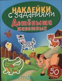 Детёныши животных : книжка с наклейками