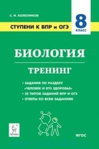 Биология : 8-й класс : Ступени к  ВПР и ОГЭ : тренинг : учебное пособие (ФГОС)
