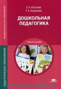 Дошкольная педагогика : учебное пособие для студентов учреждений среднего профессионального образования
