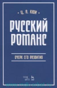 Русский романс : очерк его развития : учебное пособие